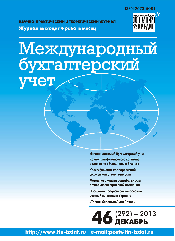 Отсутствует Международный бухгалтерский учет № 46 (292) 2013