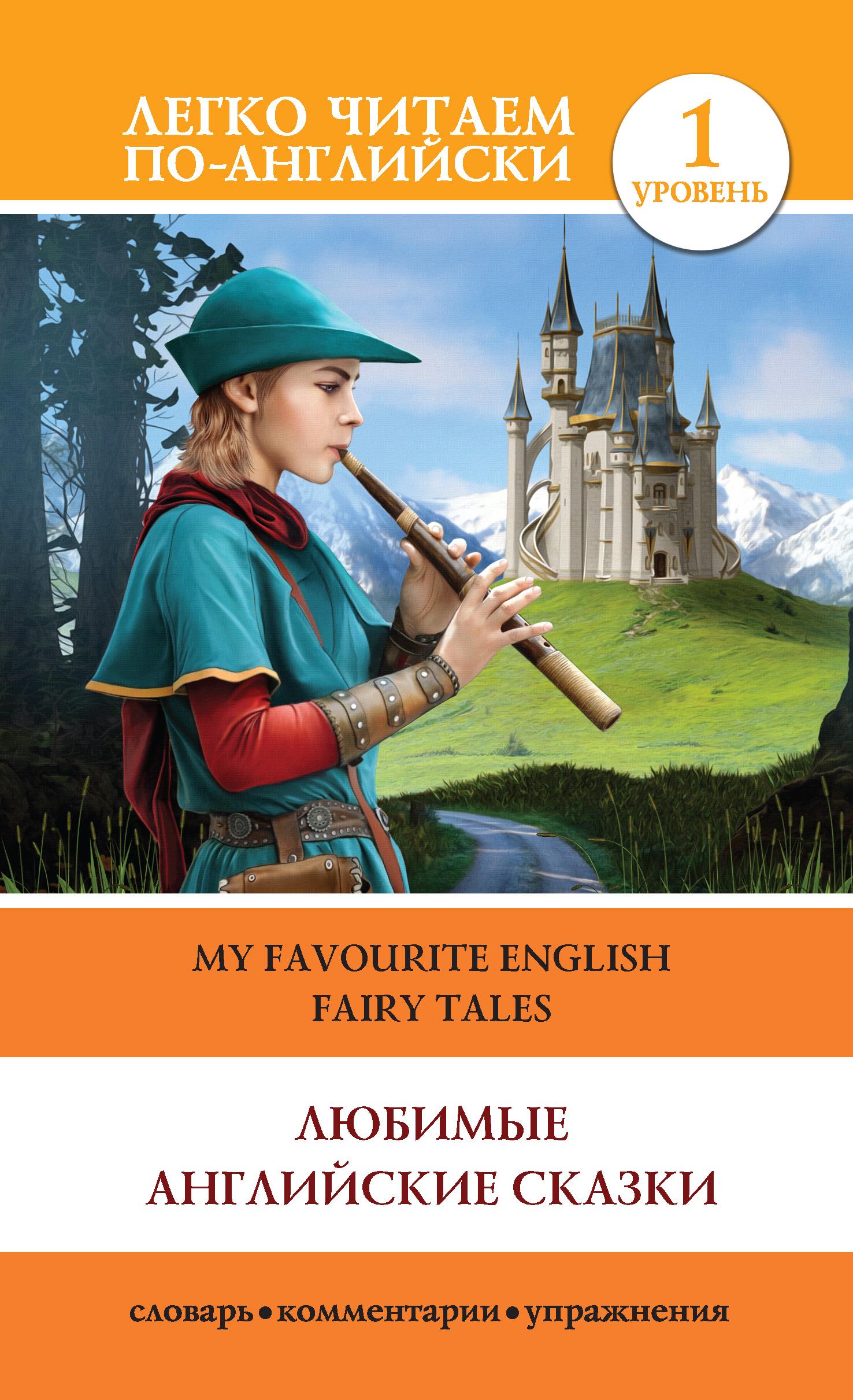Отсутствует Любимые английские сказки / My Favourite English Fairy Tales матвеев сергей александрович english fairy tales английские сказки уровень 1