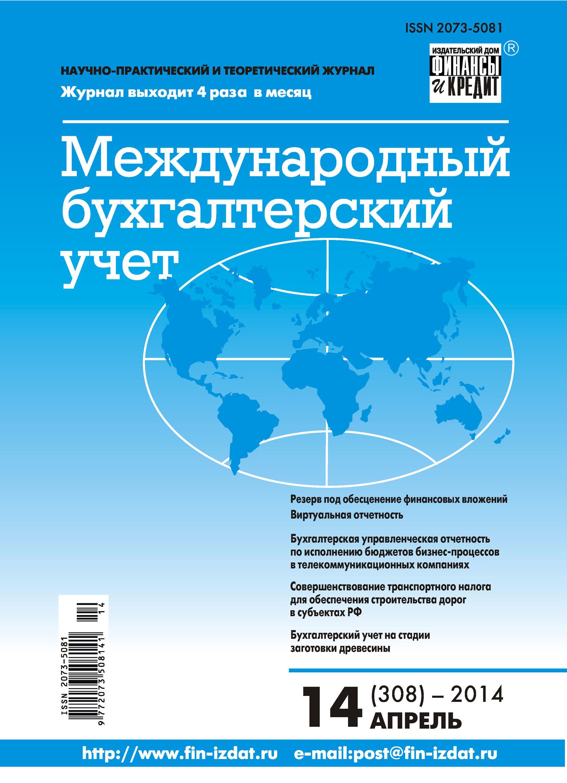 Отсутствует Международный бухгалтерский учет № 14 (308) 2014