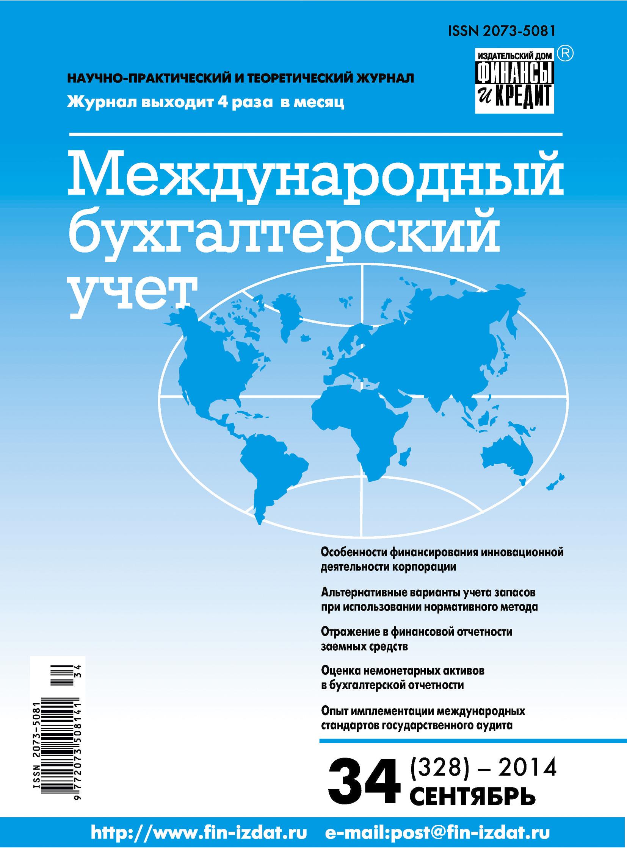 Отсутствует Международный бухгалтерский учет № 34 (328) 2014