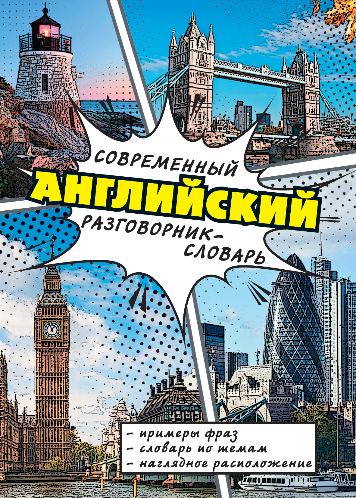 Отсутствует Современный английский разговорник-словарь