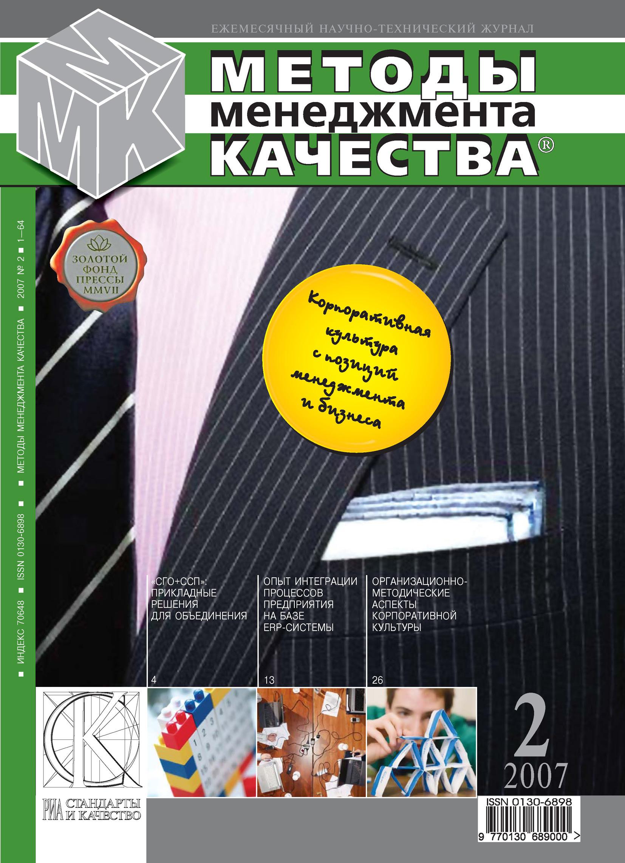 Отсутствует Методы менеджмента качества № 2 2007