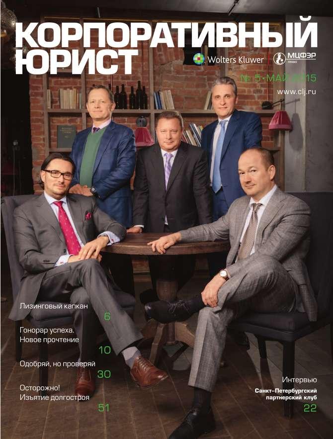 Редакция журнала Корпоративный юрист Корпоративный юрист 05-2015