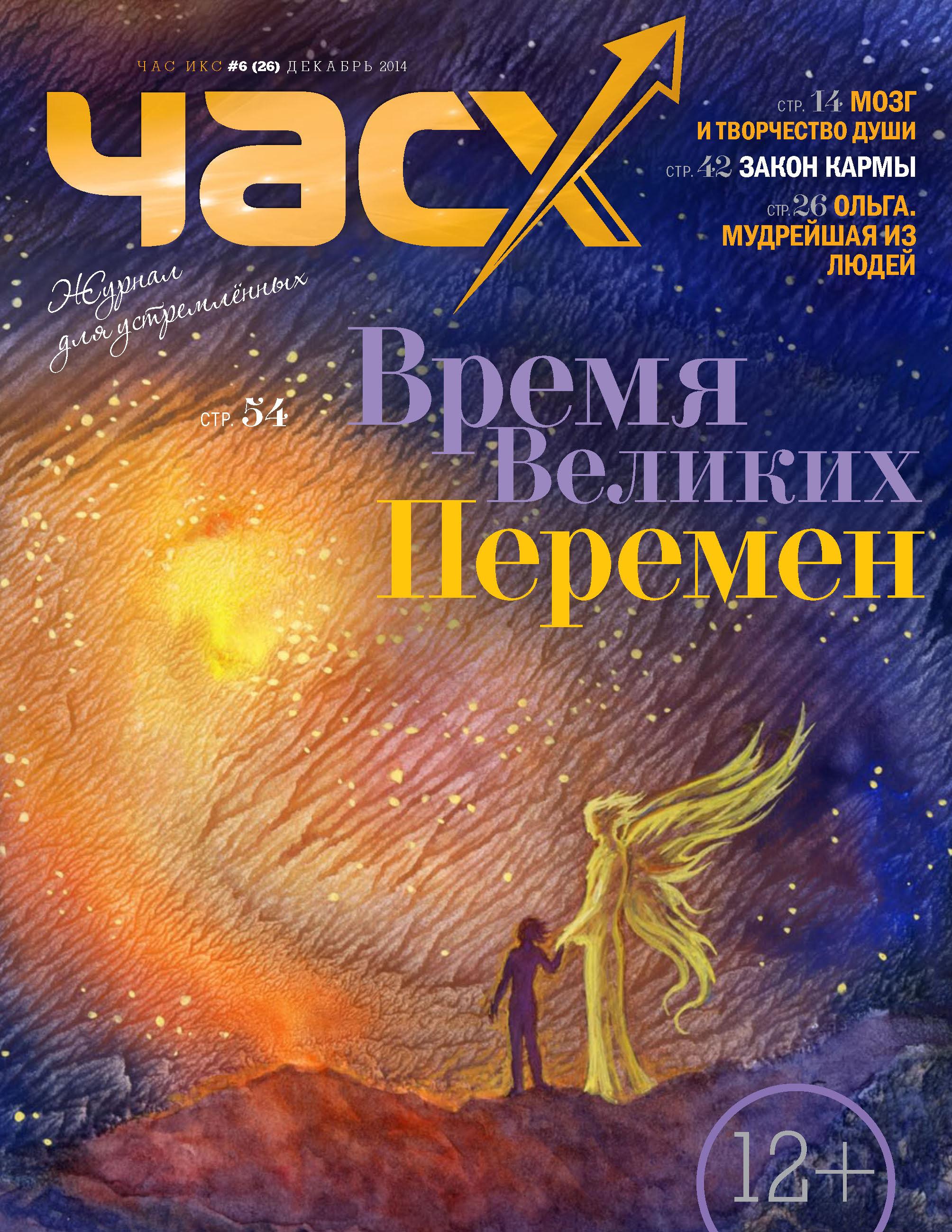 Отсутствует Час X. Журнал для устремленных. №6/2014 отсутствует час x журнал для устремленных 5 2015