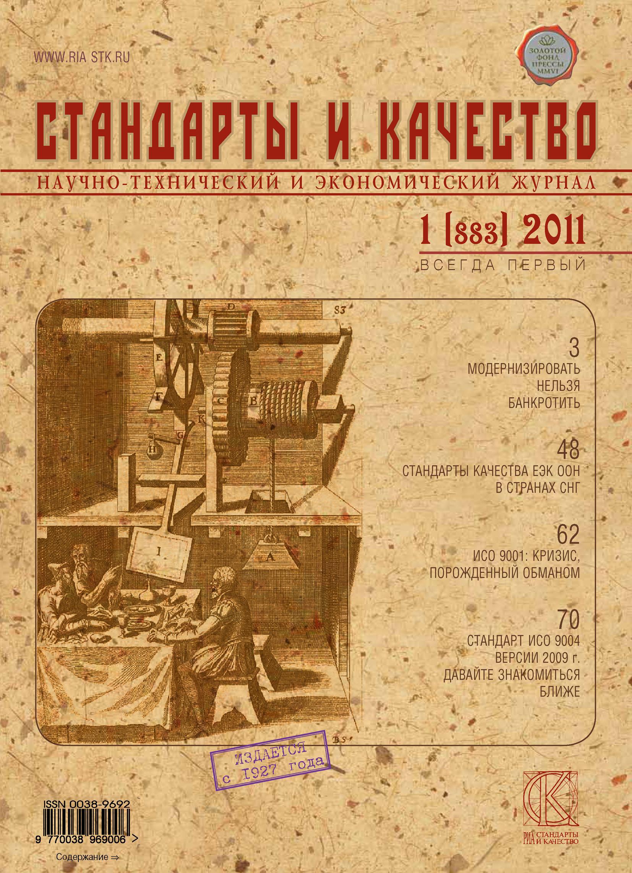 Отсутствует Стандарты и качество № 1 (883) 2011 обучающая доска календарь и время 67920