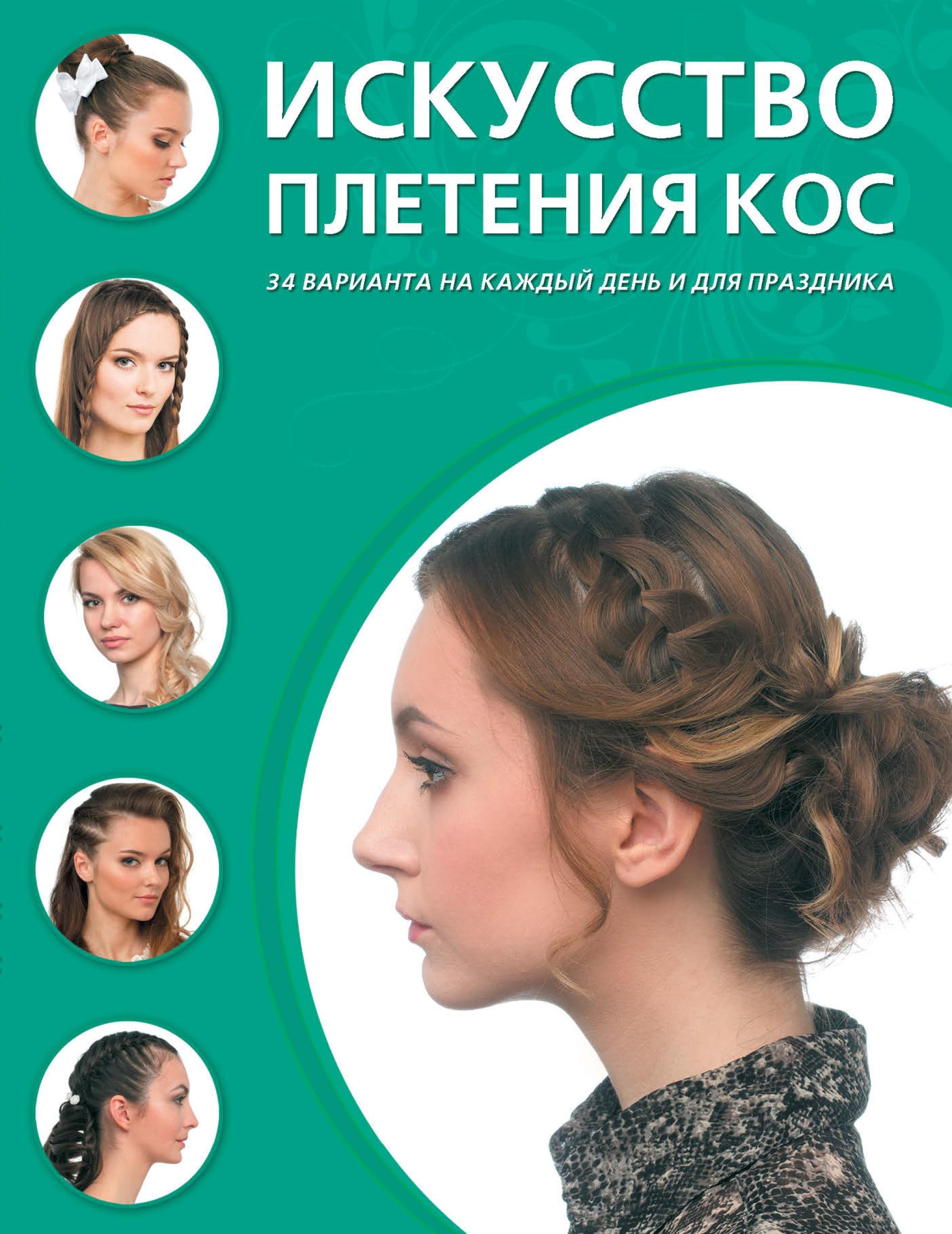 Отсутствует Искусство плетения кос. 34 варианта на каждый день и для праздника бейли д джонс дж искусство плетения кос page 4