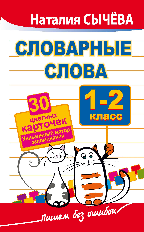 Наталия Сычева Словарные слова. 1–2 классы. 40 цветных карточек. Уникальный метод запоминания