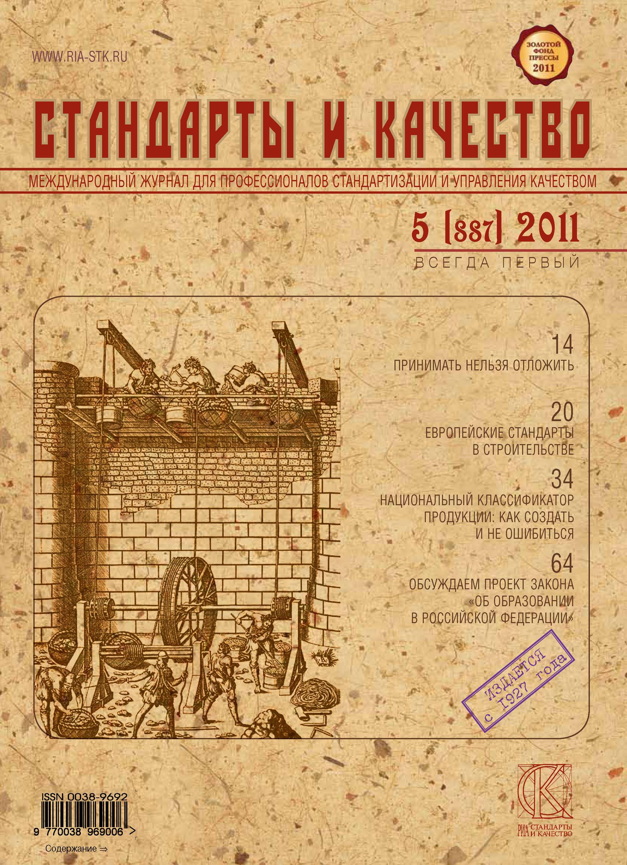 Отсутствует Стандарты и качество № 5 (887) 2011