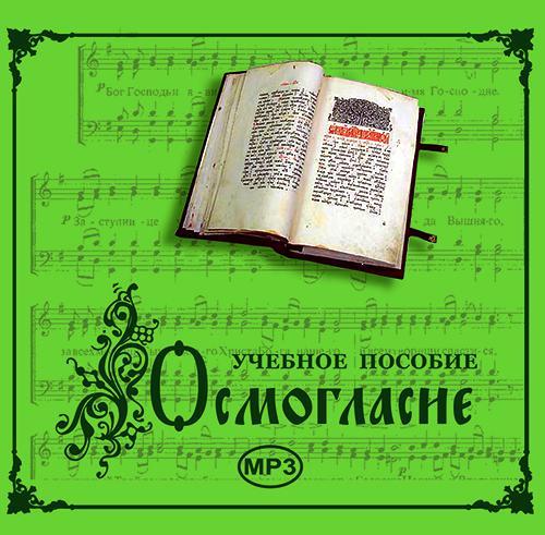 купить Молитвы, народное творчество Осмогласие. Учебное пособие по цене 90 рублей