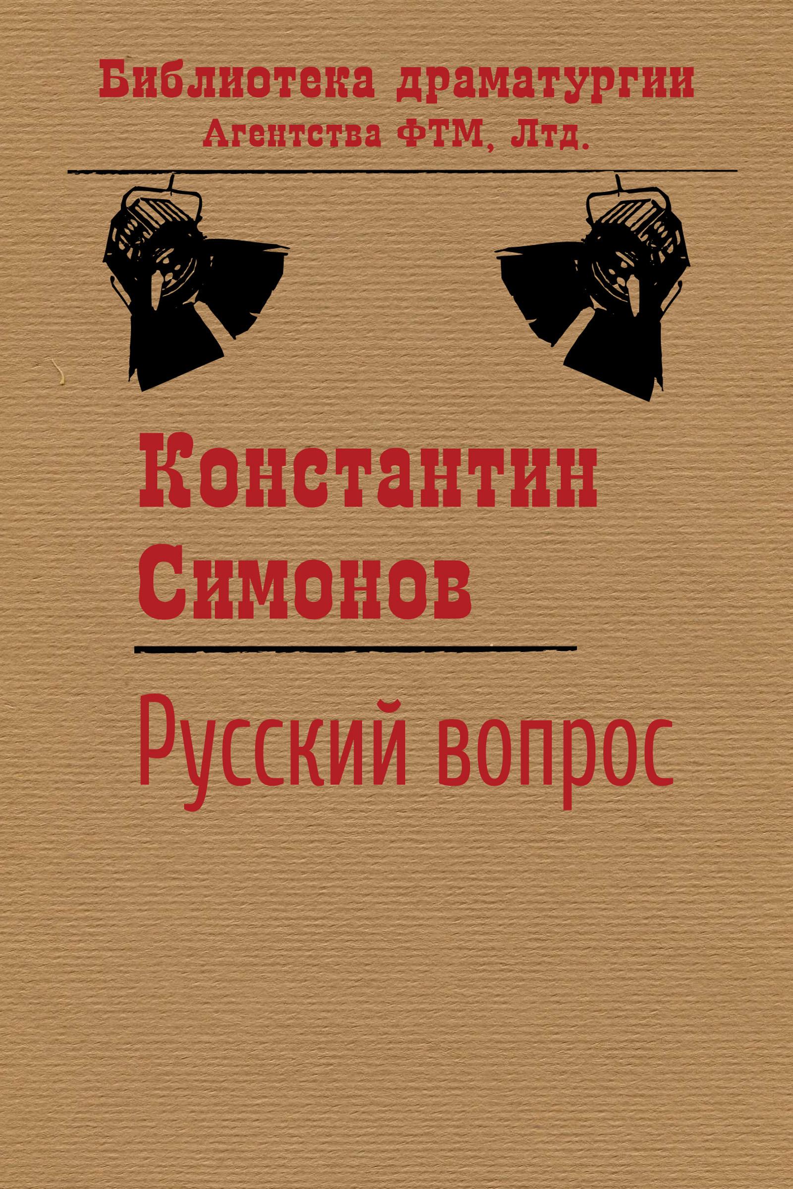 russkiy vopros