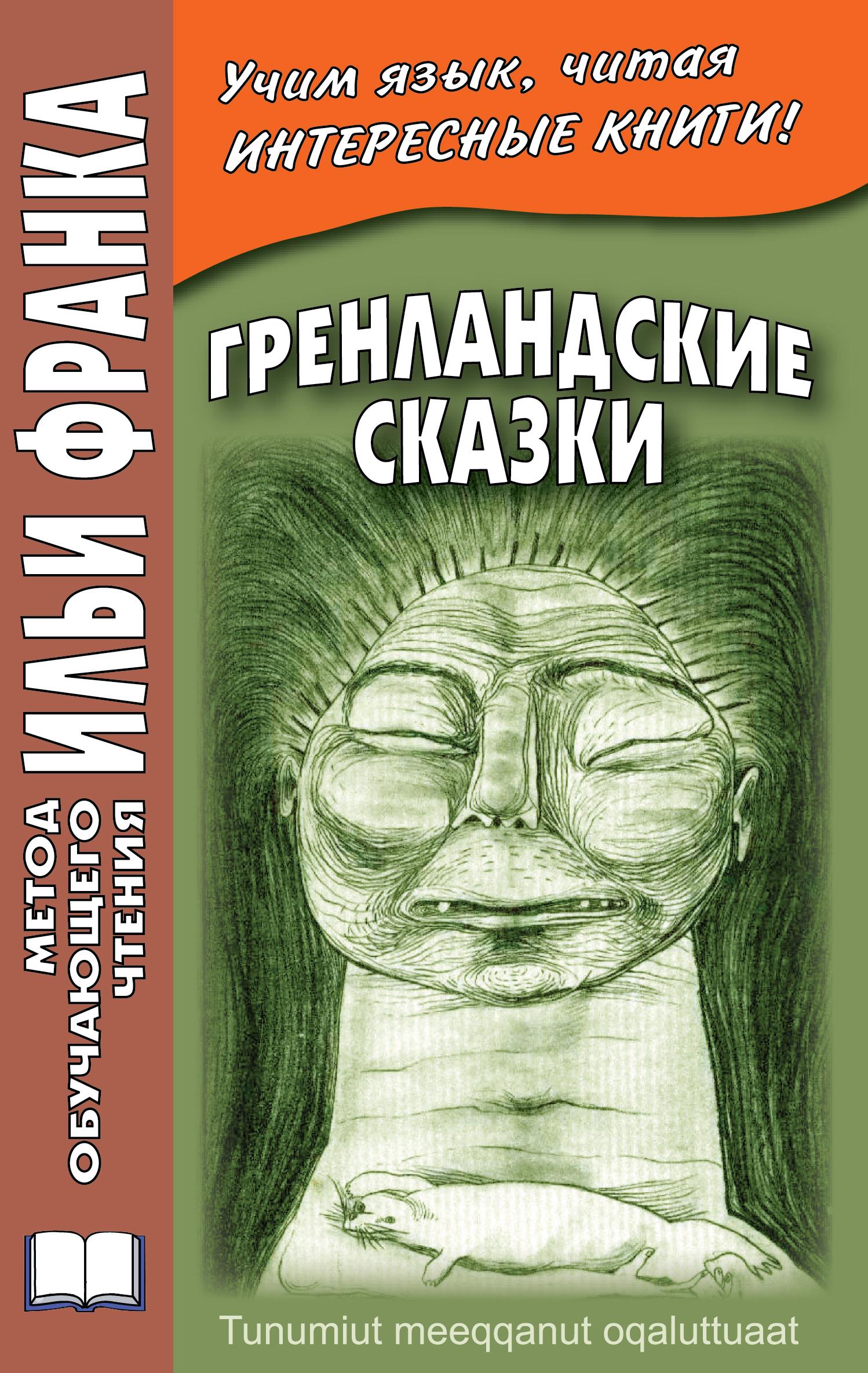 Гренландские сказки / Tunumiut meeqqanut oqaluttuaat