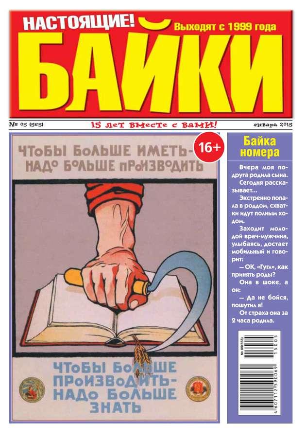 Редакция газеты Большой Прикол. Байки Большой Прикол. Байки 05-2015 цены онлайн