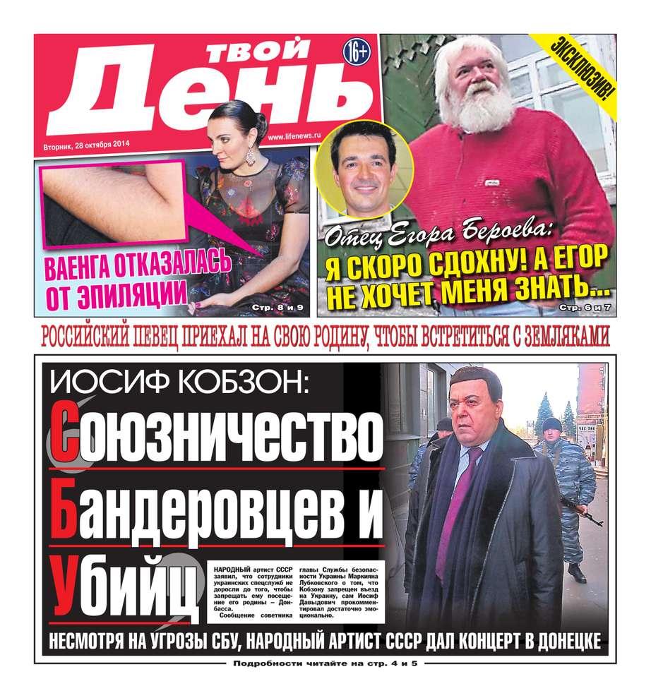 Редакция газеты Твой день Твой день 241-2014 мужские часы seiko skp398p1