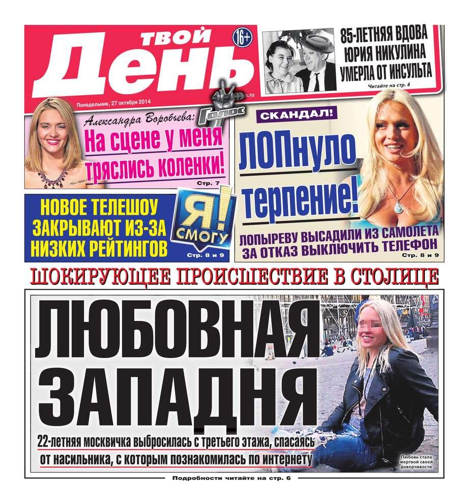 Редакция газеты Твой день Твой день 240-2014