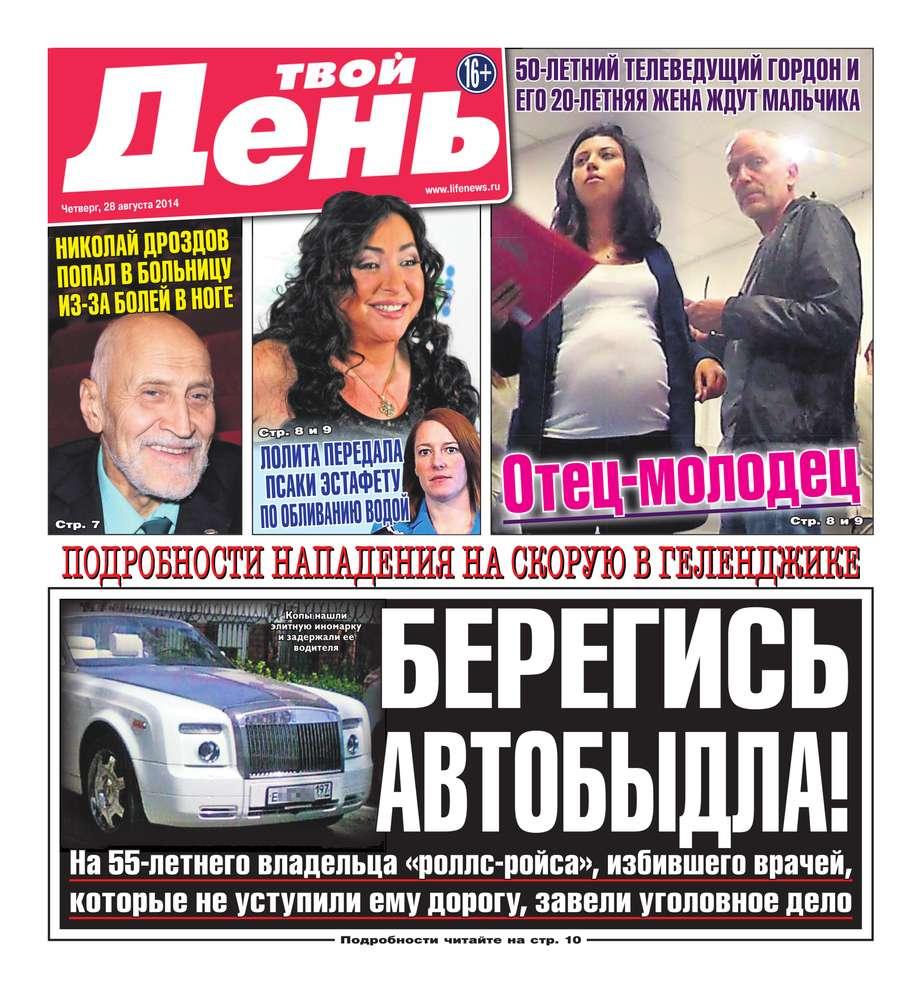 Редакция газеты Твой день Твой день 189-2014 автоакустика morel maximo coax5