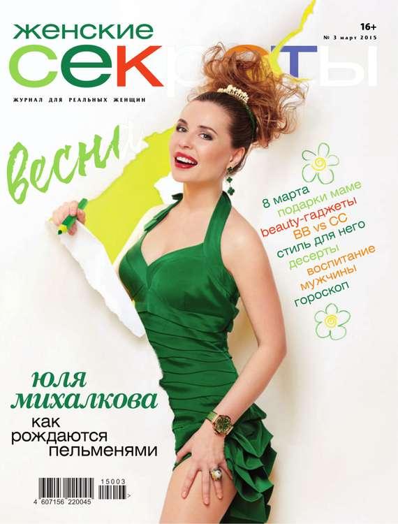 Редакция журнала Женские Секреты Женские секреты 03