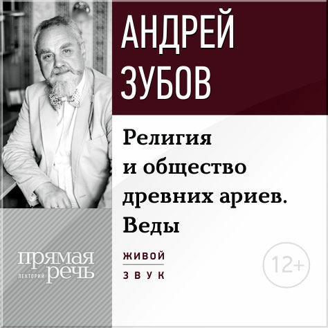 Андрей Зубов Лекция «Религия и общество древних ариев. Веды»