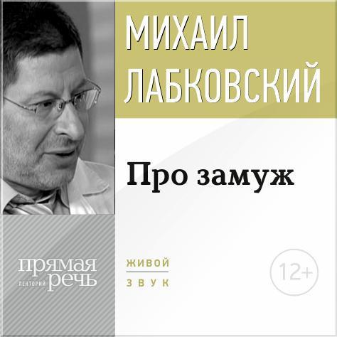 купить Михаил Лабковский Про замуж недорого