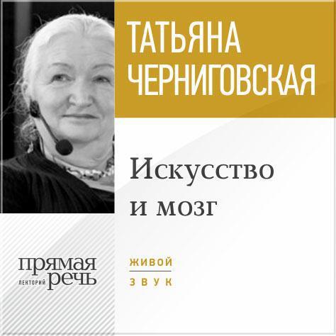 Татьяна Черниговская Лекция «Искусство и мозг» гуд б мозг прирученный что делает нас людьми