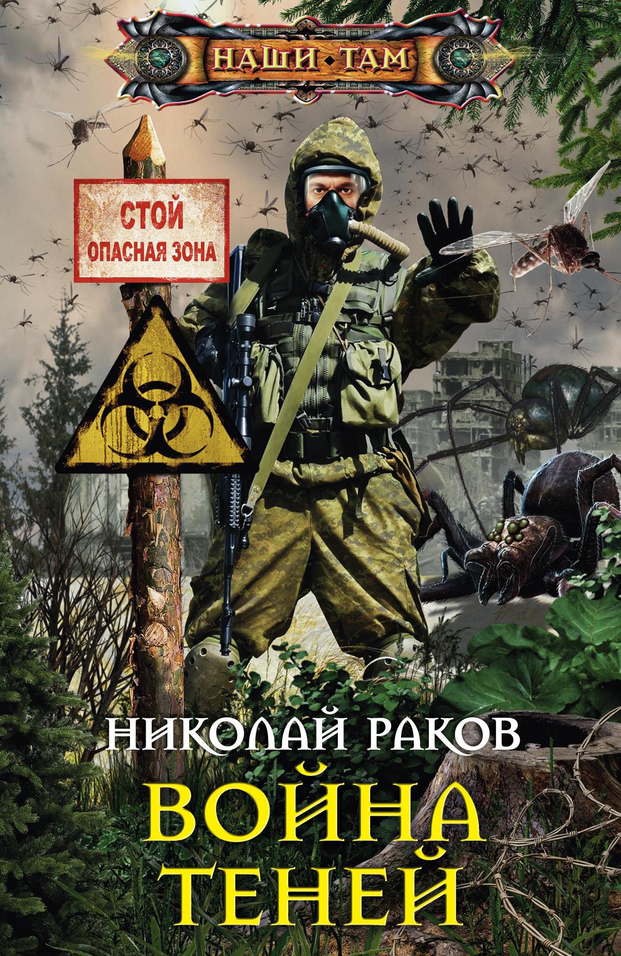 Николай Раков Война теней раков николай война теней роман