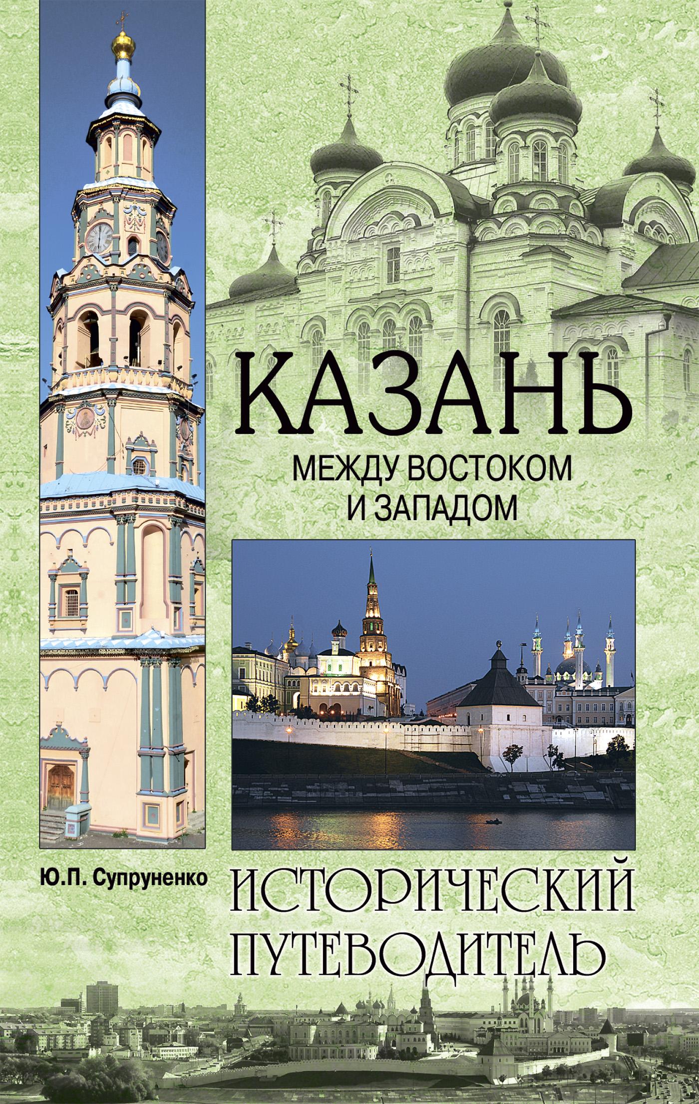 Юрий Супруненко Казань. Между Востоком и Западом