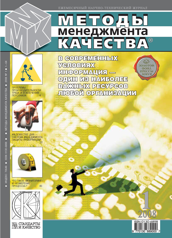 Отсутствует Методы менеджмента качества № 1 2008