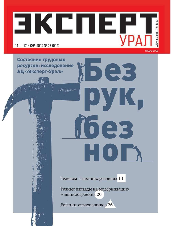 Эксперт Урал 23-2012