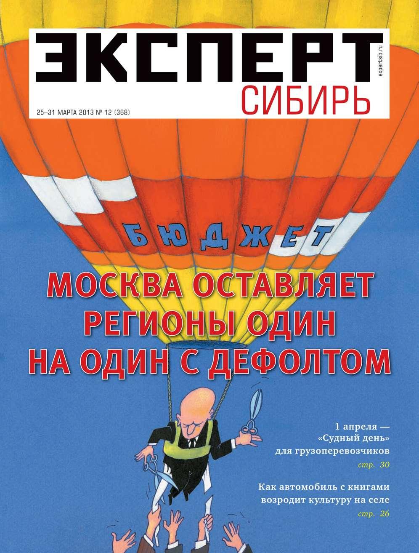 Эксперт Сибирь 12-2013