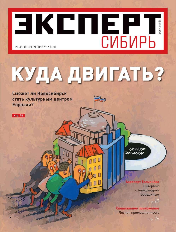 Эксперт Сибирь 07-2012