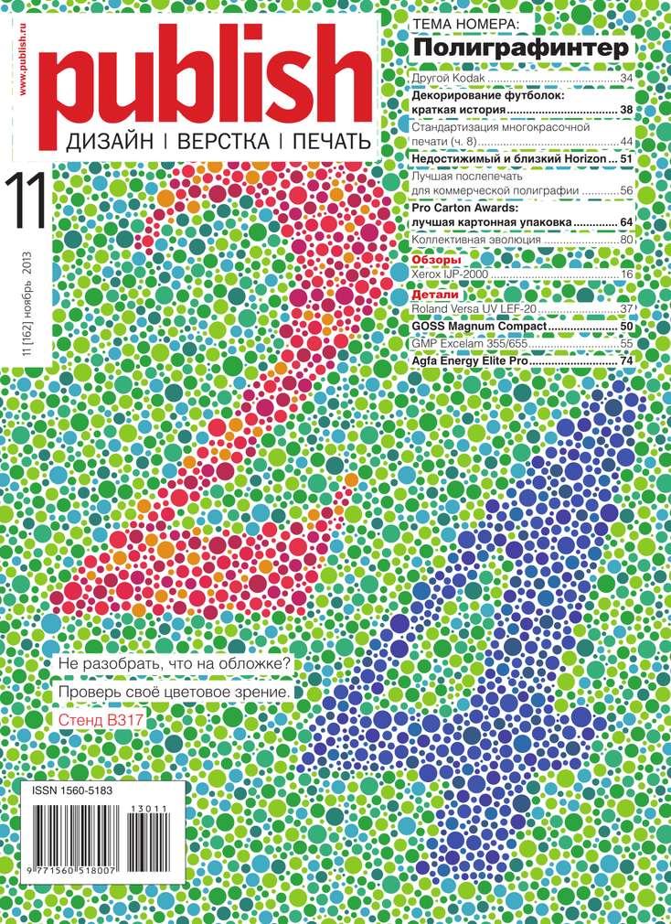 Редакция журнала Publish / Паблиш PUBLISH (Паблиш) 11-2013