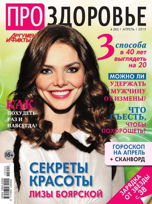 Редакция журнала Аиф. Про Здоровье АиФ. Про здоровье 04-2015 здоровье