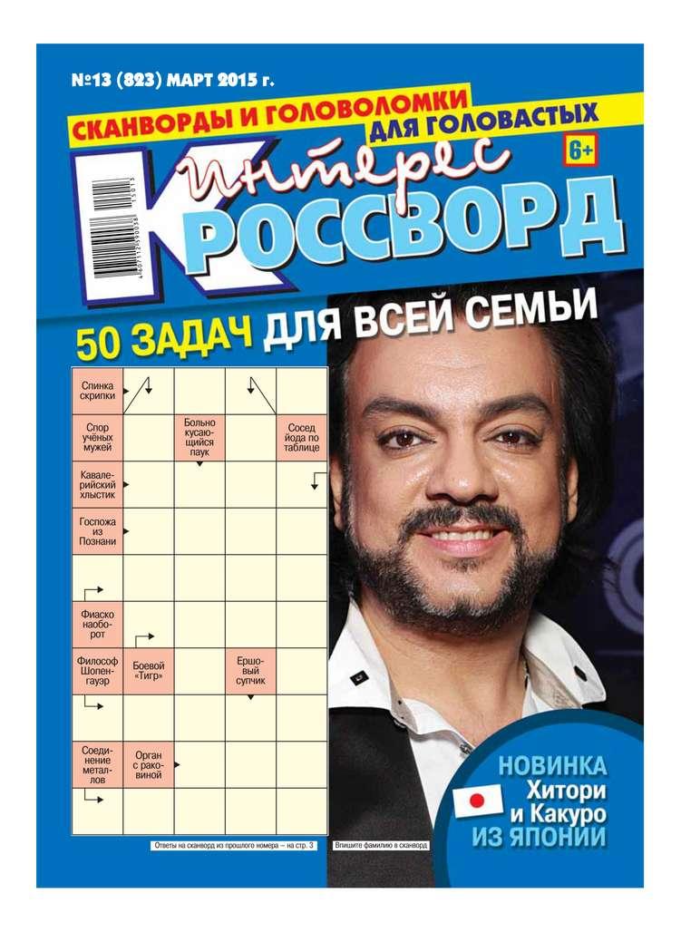 Редакция газеты Интерес-кроссворд Интерес-Кроссворд 13-2015