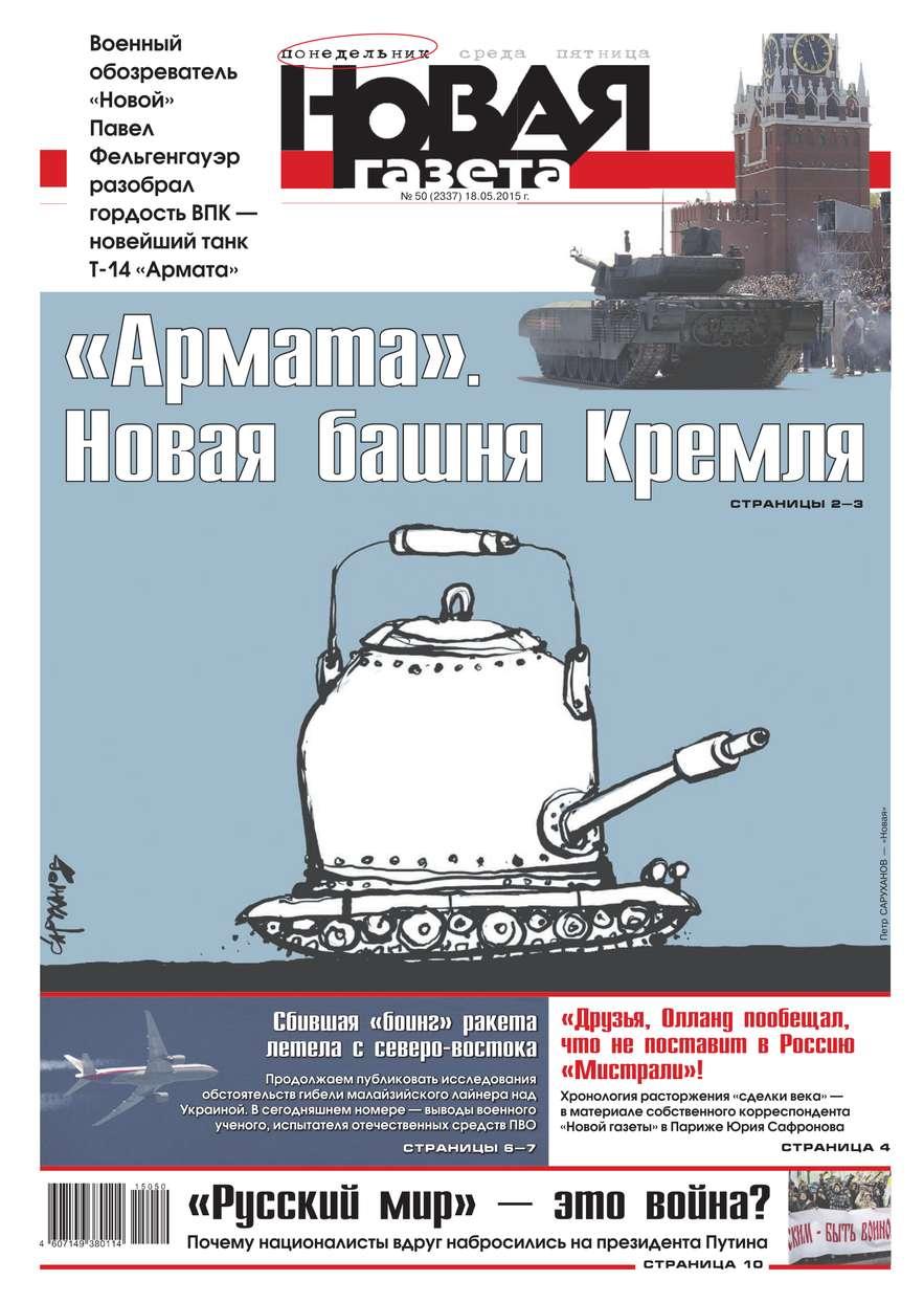 Редакция газеты Новая Газета Новая газета 50-2015 редакция газеты новая газета новая газета 117 2015