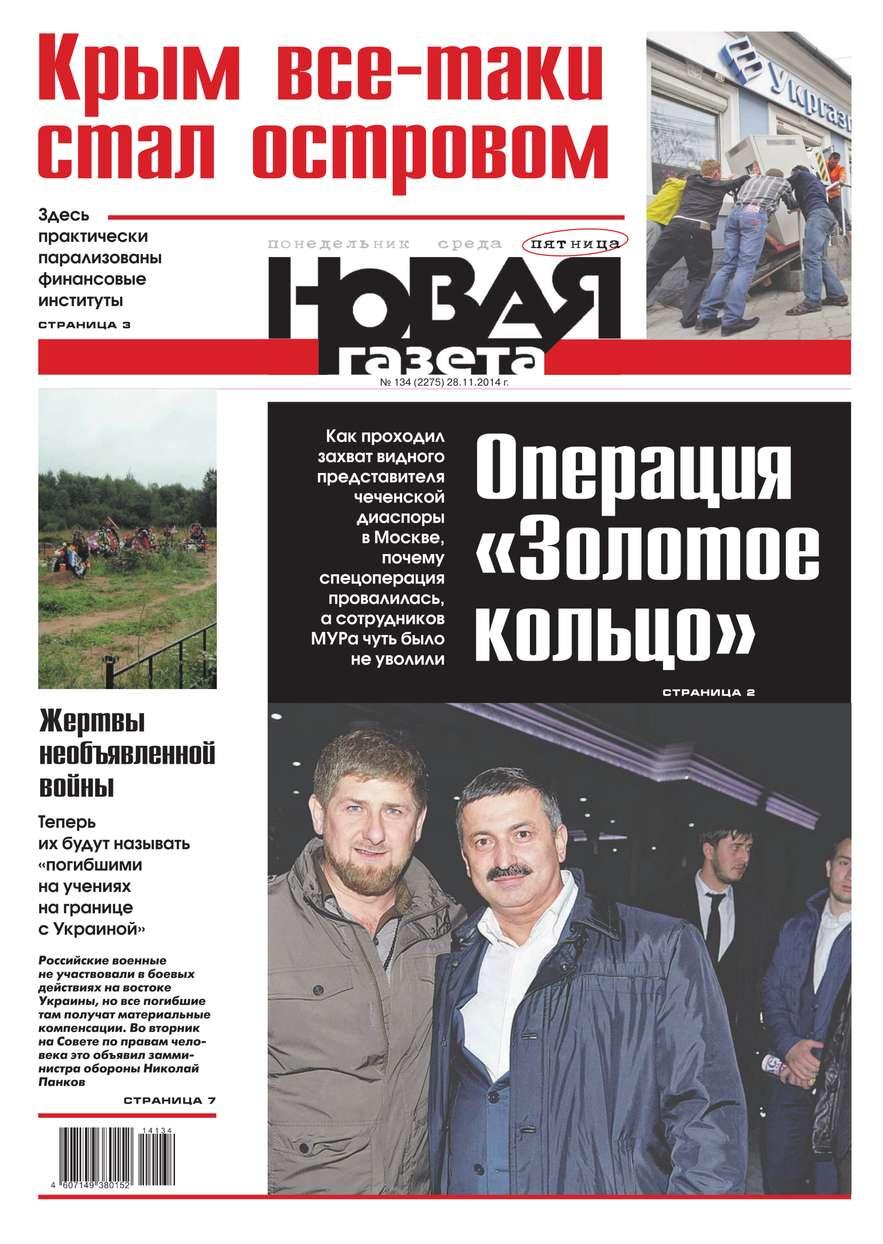 Редакция газеты Новая Газета Новая газета 134-2014 цены