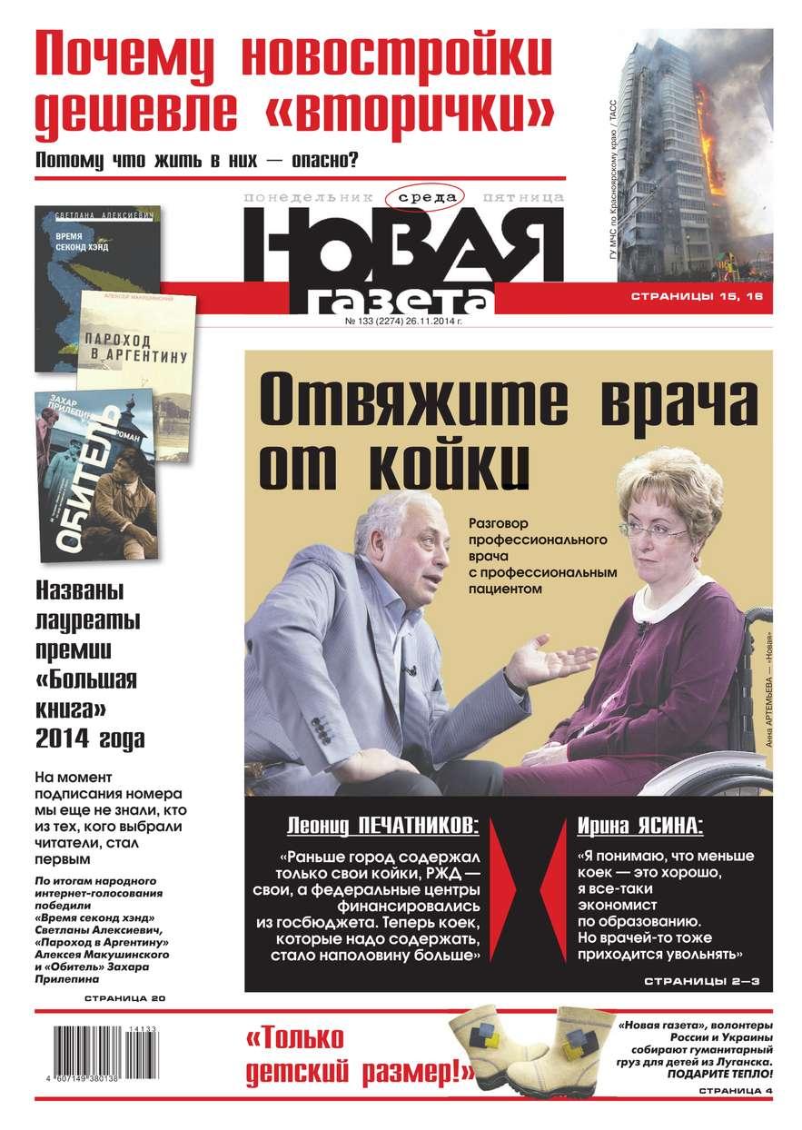 Редакция газеты Новая Газета Новая газета 133-2014 цена