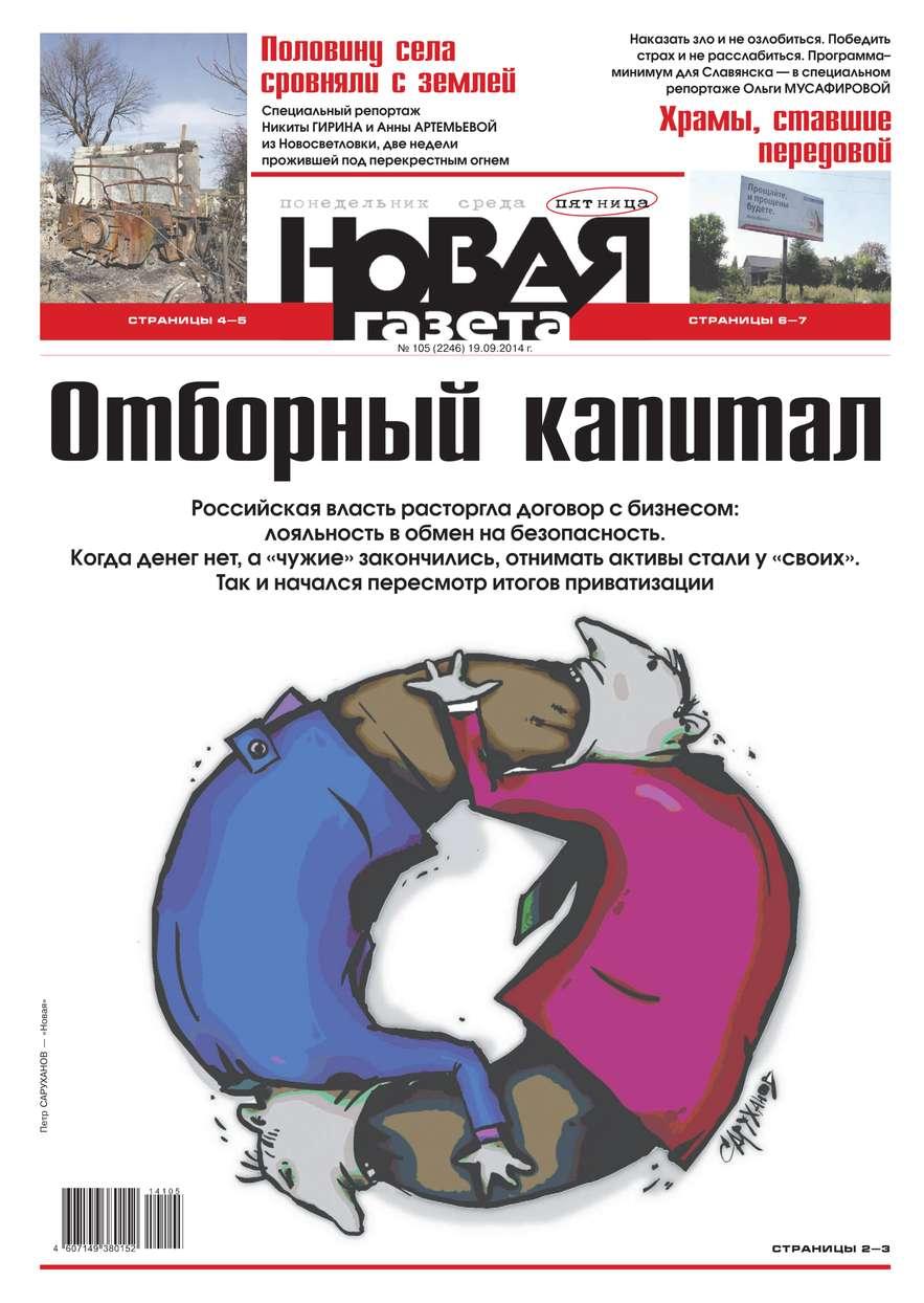 все цены на Редакция газеты Новая Газета Новая газета 105-2014 онлайн