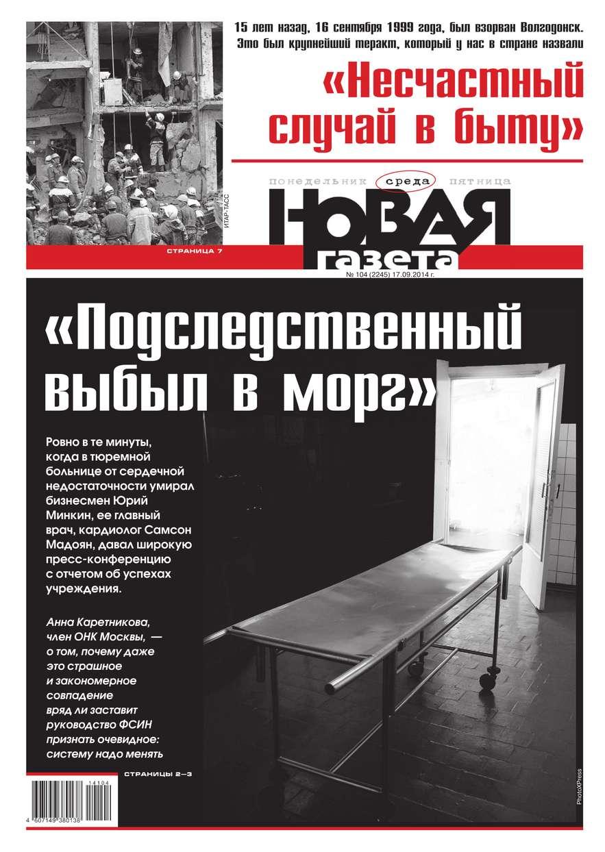 все цены на Редакция газеты Новая Газета Новая газета 104-2014 онлайн