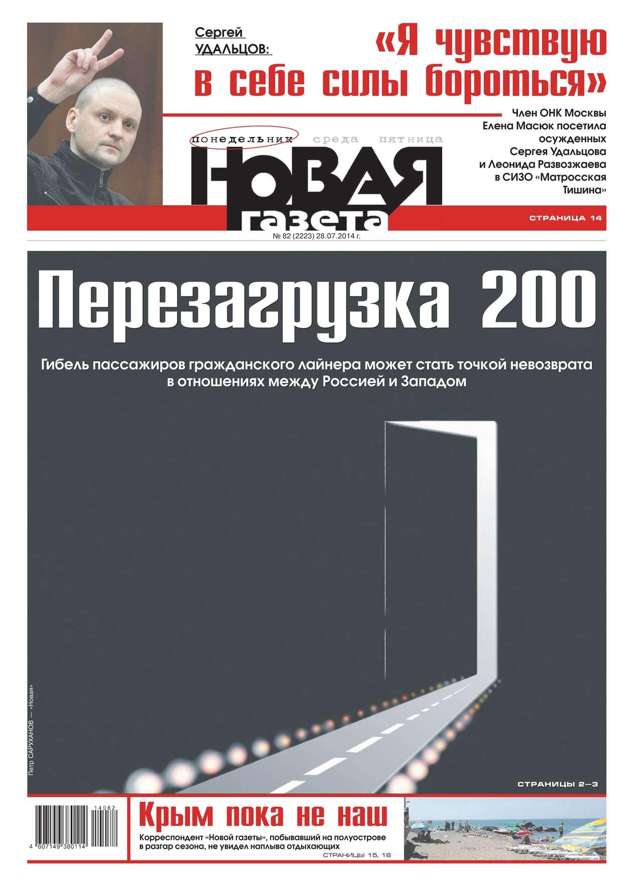 Редакция газеты Новая Газета Новая газета 82-2014 редакция газеты новая газета новая газета 99 2014