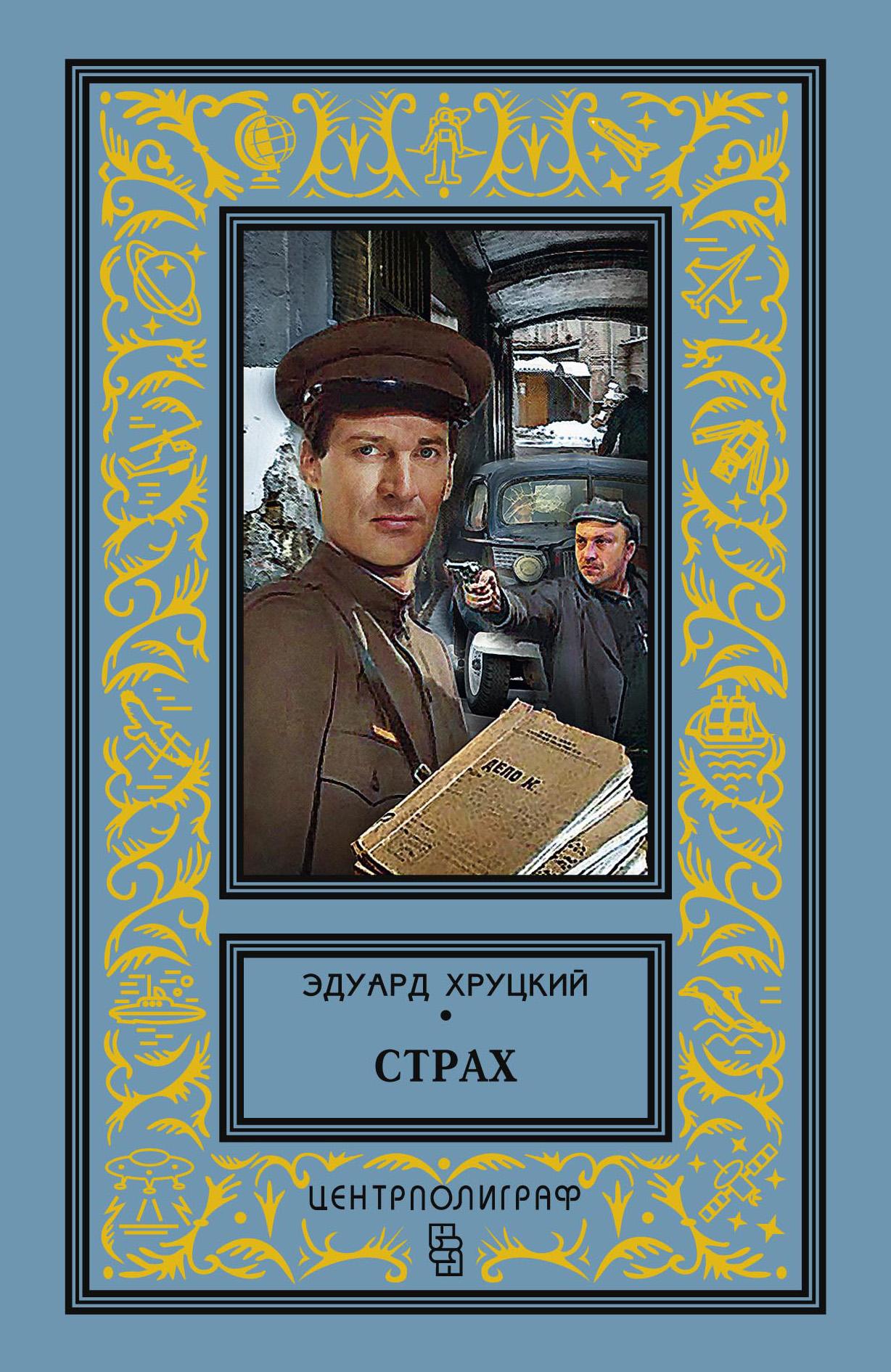 цена на Эдуард Хруцкий Страх (сборник)
