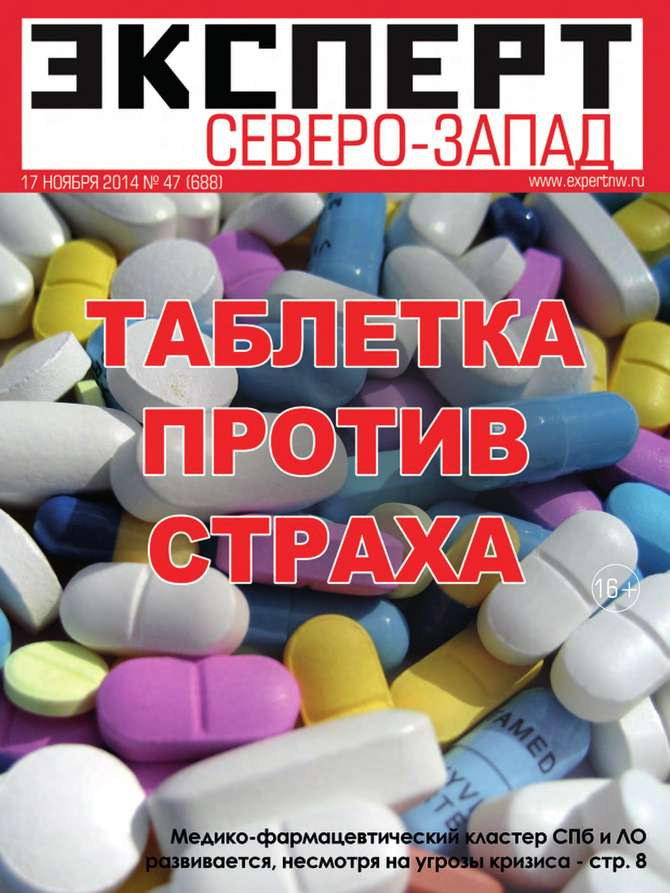 Редакция журнала Эксперт Северо-запад Эксперт Северо-Запад 47-2014