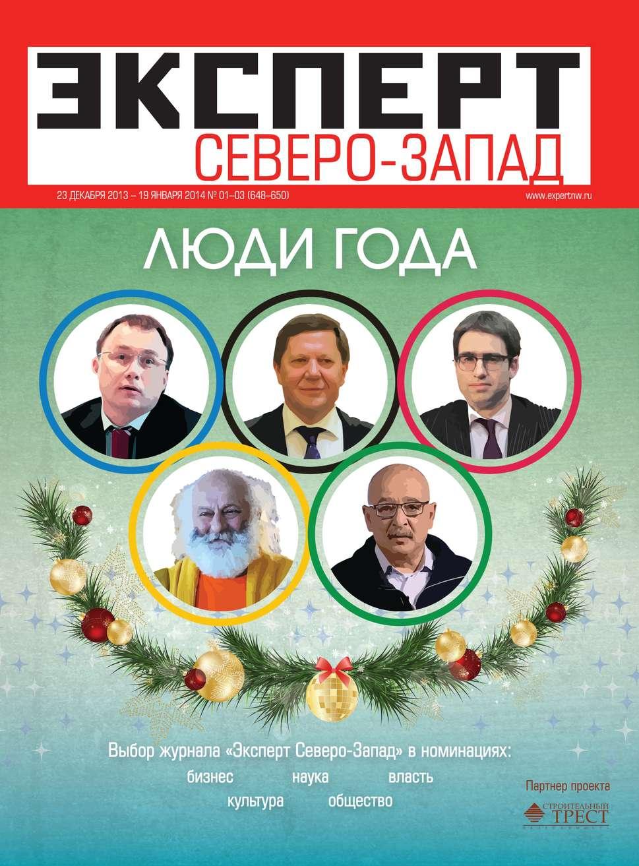 Редакция журнала Эксперт Северо-запад Эксперт Северо-Запад 1-3/2014