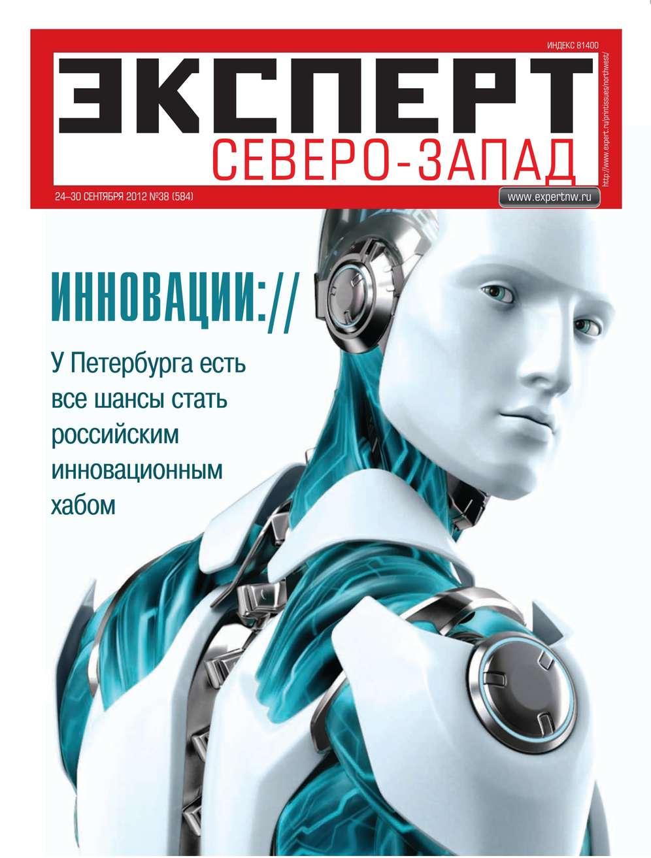 Редакция журнала Эксперт Северо-запад Эксперт Северо-Запад 38-2012