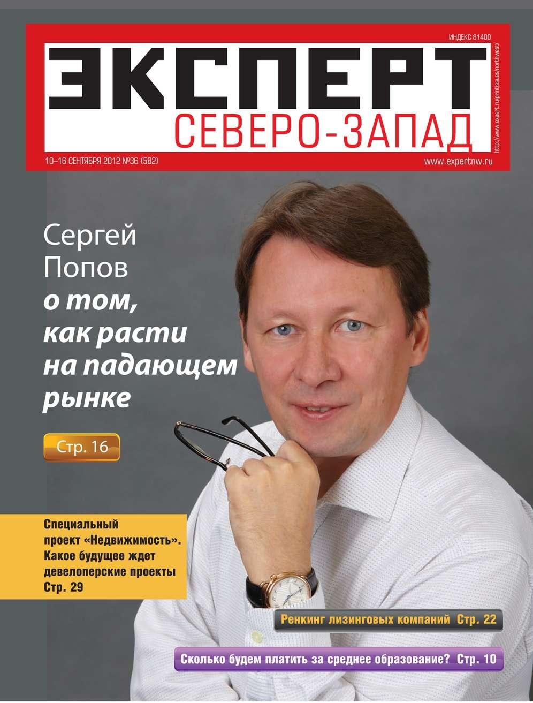 Редакция журнала Эксперт Северо-запад Эксперт Северо-Запад 36-2012