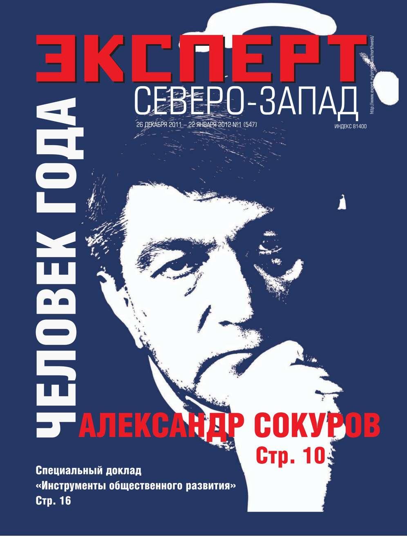 Редакция журнала Эксперт Северо-запад Эксперт Северо-Запад 01-2012
