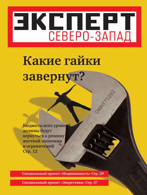 Редакция журнала Эксперт Северо-запад Эксперт Северо-Запад 50-2011