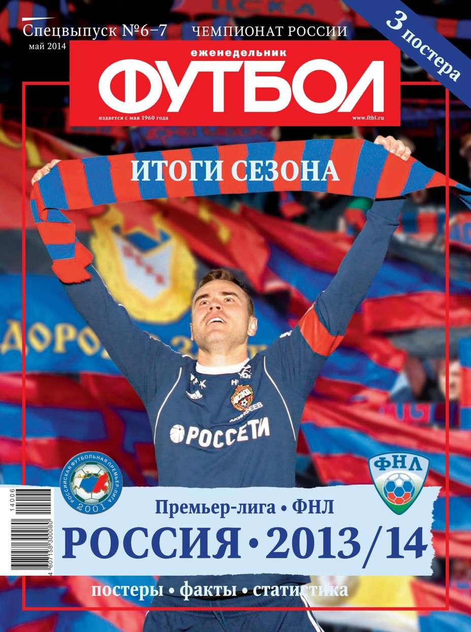 Редакция журнала Футбол Спецвыпуск Футбол Спецвыпуск 6-7