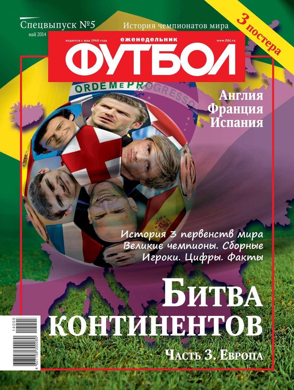 Редакция журнала Футбол Спецвыпуск Футбол Спецвыпуск 05