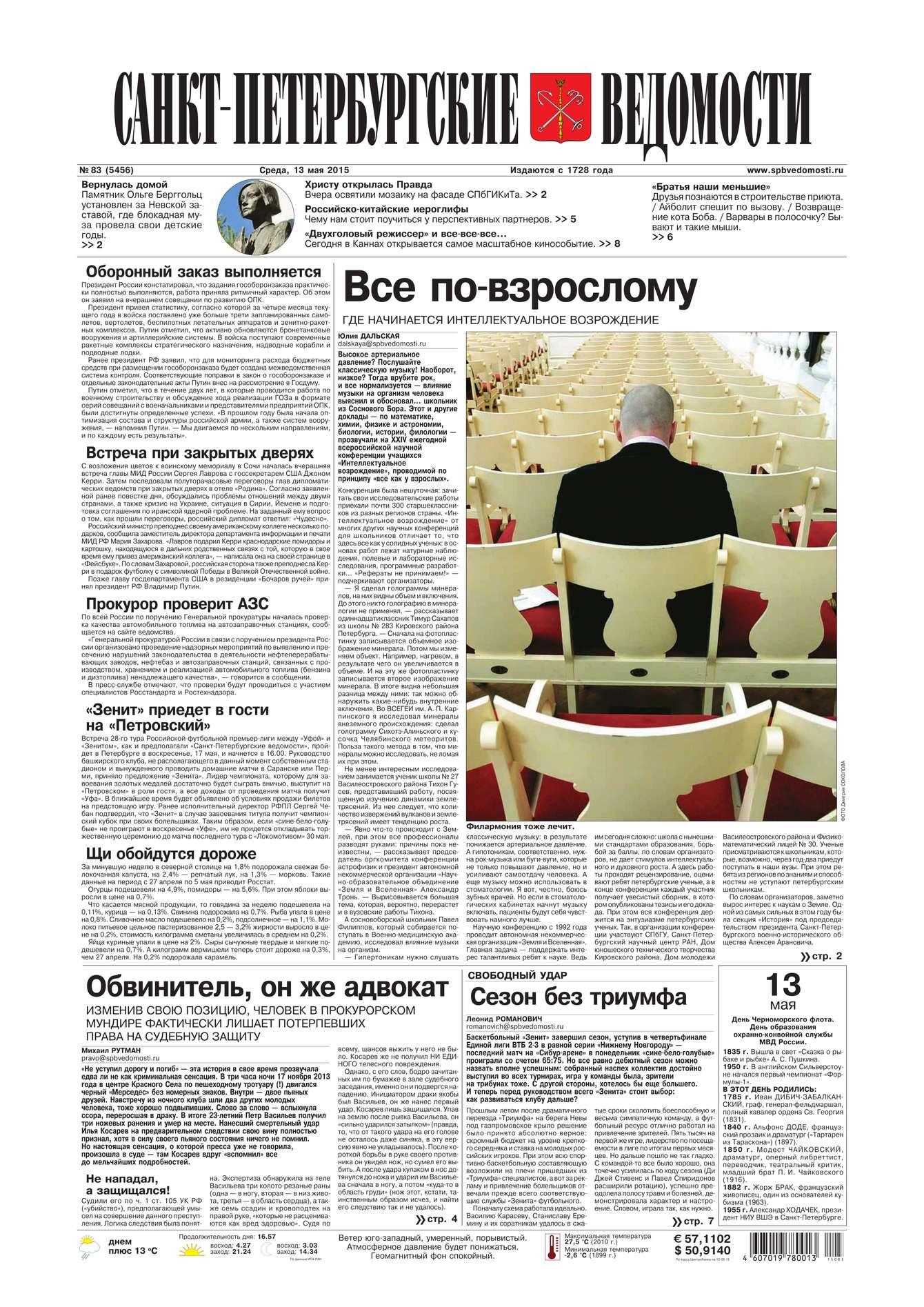 Редакция газеты Санкт-Петербургские ведомости Санкт-Петербургские ведомости 83-2015 цена