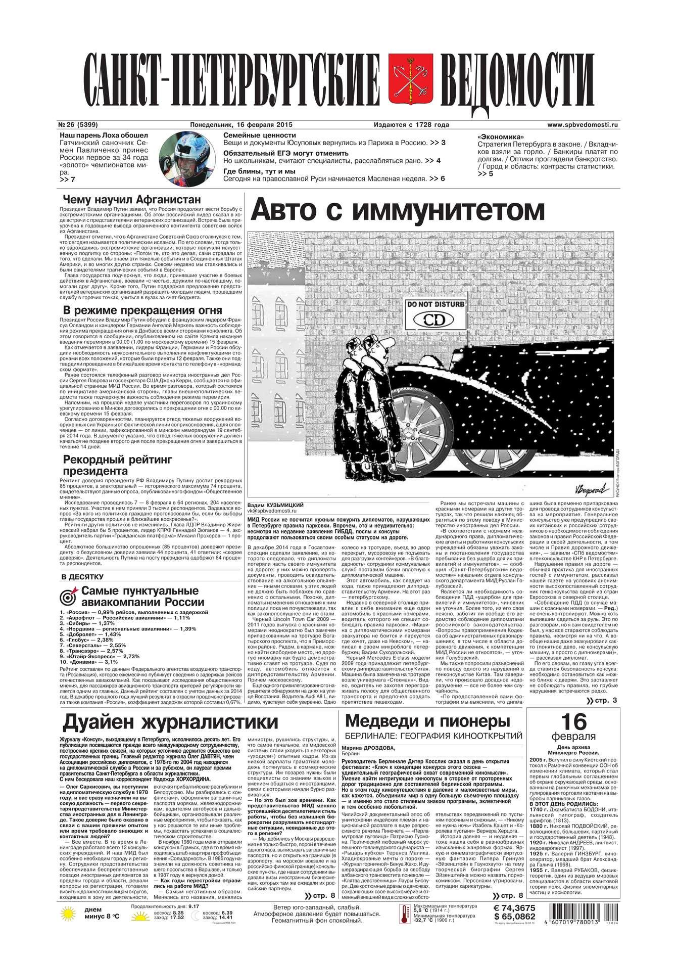 Редакция газеты Санкт-Петербургские ведомости Санкт-Петербургские ведомости 26-2015 цена