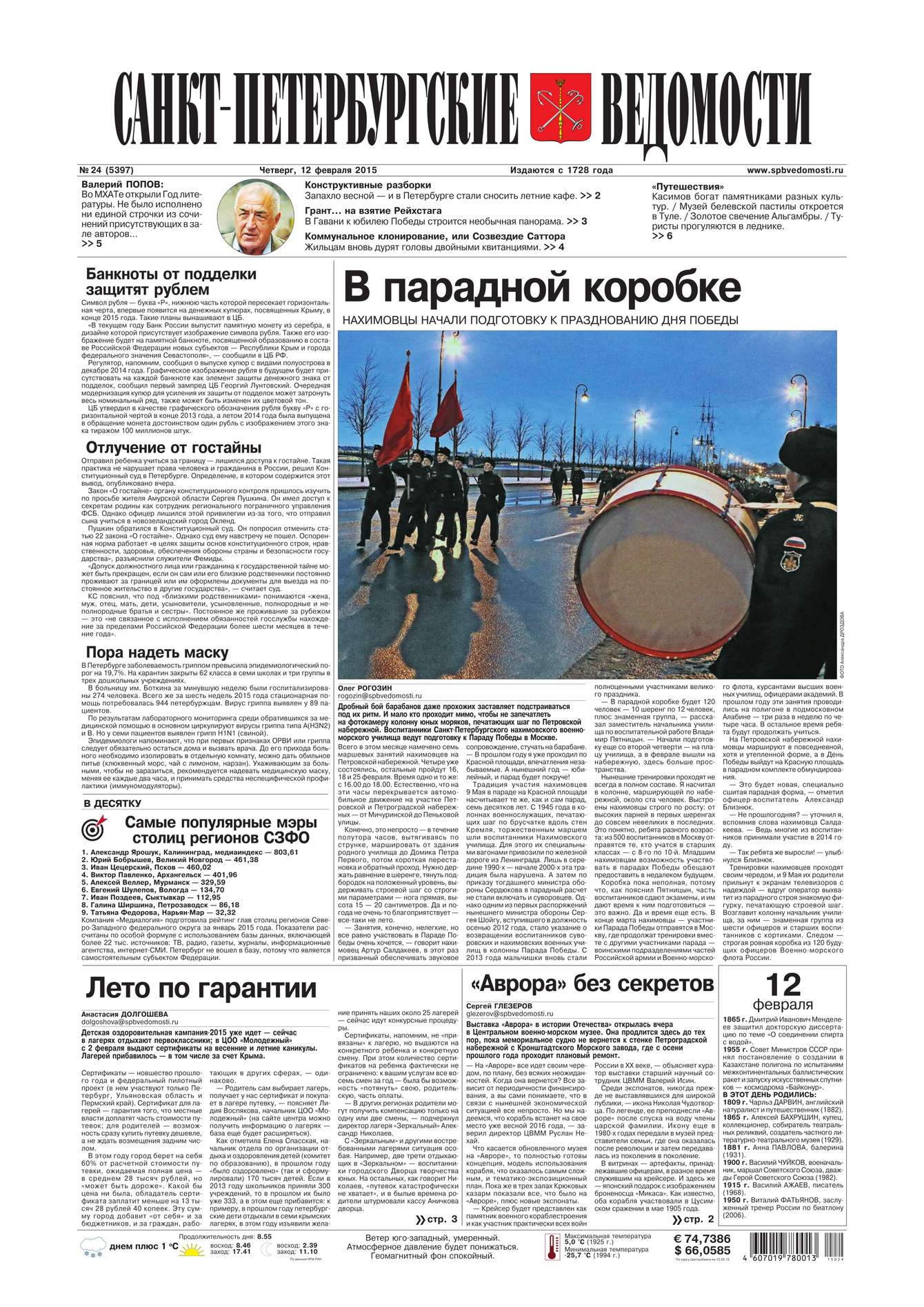 Редакция газеты Санкт-Петербургские ведомости Санкт-Петербургские ведомости 24-2015 цена
